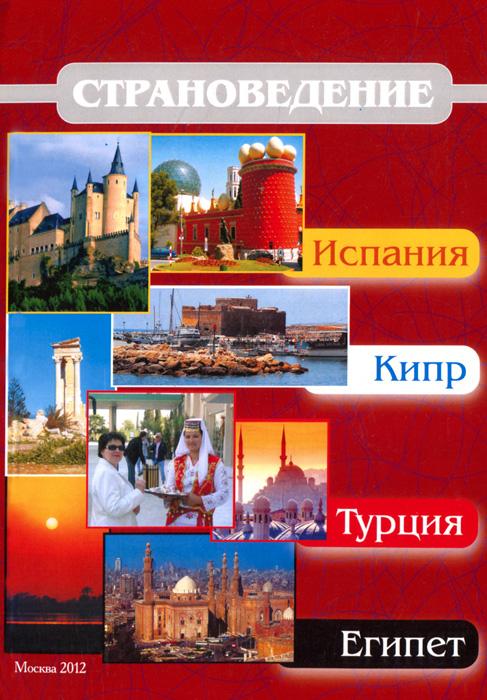 Страноведение - Испания, Кипр, Турция, Египет12296407В учебном пособии с точки зрения туризма рассматриваются страны наиболее часто посещаемые российскими туристами. По каждой стране приводится краткая характеристика, ее туристская инфраструктура, основные туристские потоки, туристские регионы, туристские ресурсы, туристский потенциал, приведены примеры наиболее популярных туров, расстояния между туристскими центрами и другая полезная информация. Учебное пособие предназначено для более глубокого изучения таких дисциплин как: Туристские ресурсы, Страноведение, География туризма, Технология путешествий, Техника продаж в туризме, Реклама в туризме, Культурно-исторические центры мира, Экскурсоведение и др. студентами, специализирующимися в области различных направлений туристского бизнеса, слушателями курсов переподготовки и повышения квалификации, а также для преподавателей учебных заведений туристского профиля. Книга также может быть использована практическими работниками сферы туризма и всеми теми, кто...