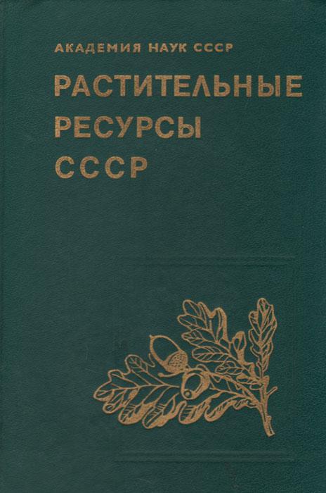 Растительные ресурсы СССР: Цветковые растения, их химический состав, использование; Семейства Hippuridaceae-Lobeliaceae