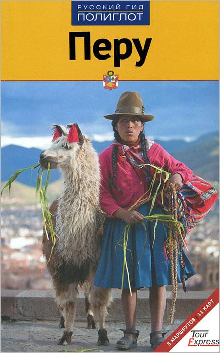 Перу. Путеводитель с мини-разговорником ( 978-5-94161-580-3, 978-3-493-56814-1 )