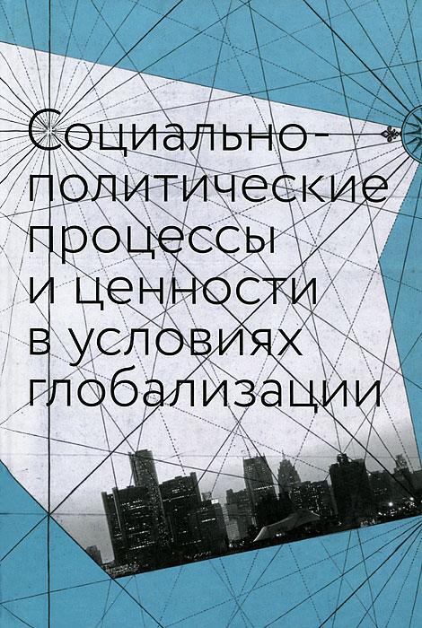 Социально-политические процессы и ценности в условиях глобализации
