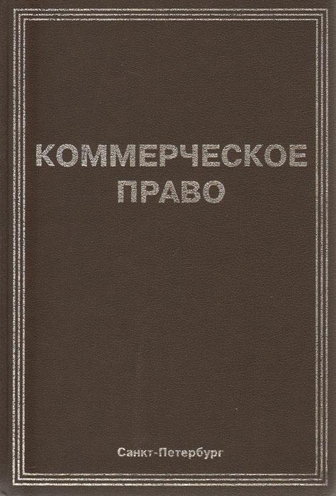 Учебник Коммерческое Право. Попондопуло