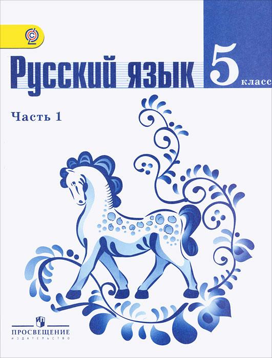 Гдз по русскому 5 класс автор баранов
