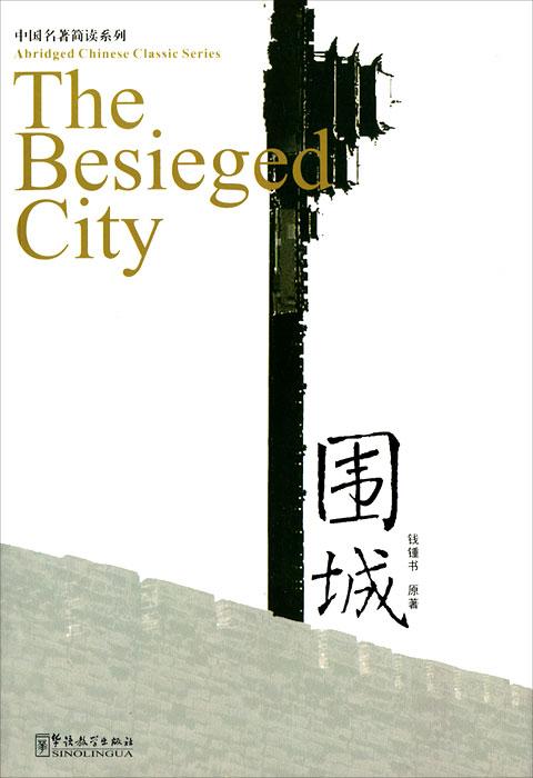 The Besieged City (+ CD-ROM)
