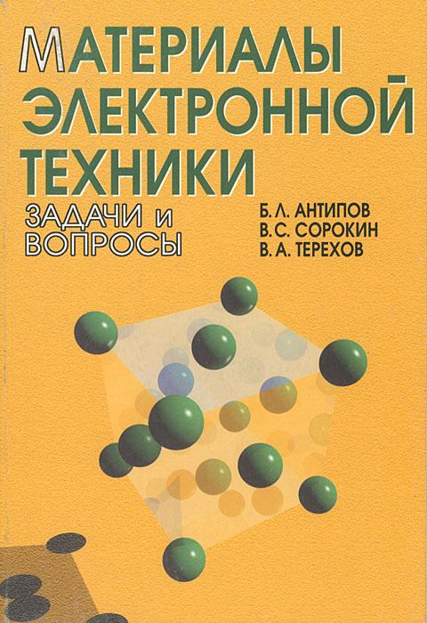 Материалы электронной техники. Задачи и вопросы ( 5-8114-0410-7 )