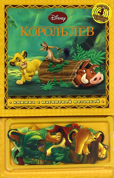 Король Лев. Книжка с магнитной мозаикой