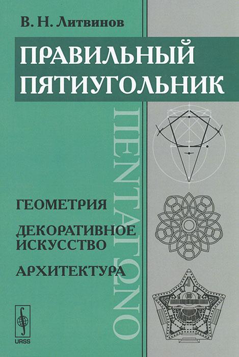 Правильный пятиугольник. Геометрия. Декоративное искусство. Архитектура ( 978-5-397-03132-5 )