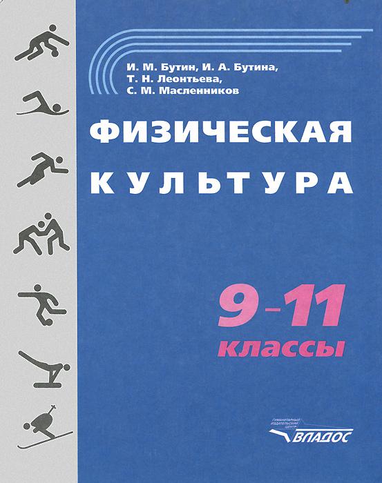 Физическая культура. 9-11 класс ( 5-691-01128-6 )