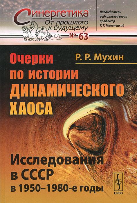 Очерки по истории динамического хаоса. Исследования в СССР в 1950-1980-е годы