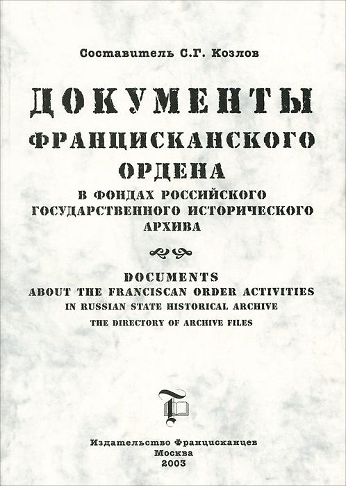 Документы францисканского ордена в фондах российского государственного исторического архива