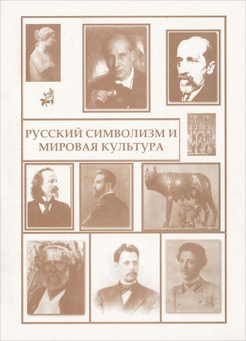 Русский символизм и мировая культура. Выпуск 2