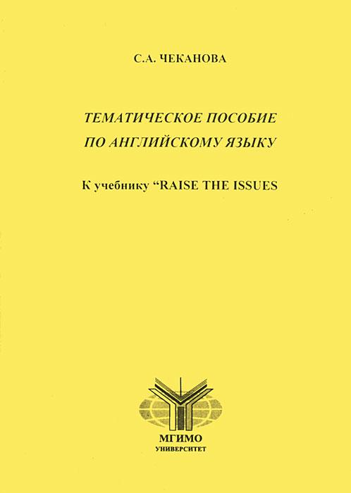 Тематическое пособие по английскому языку. К учебнику