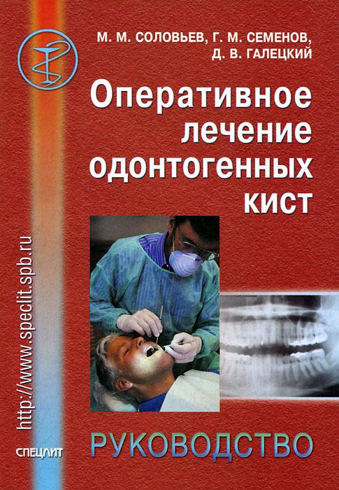 Оперативное лечение одонтогенных кист. Руководство ( 5-299-00262-9 )