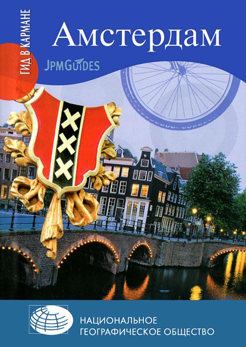 Амстердам ( 978-5-9533-6347-1 )
