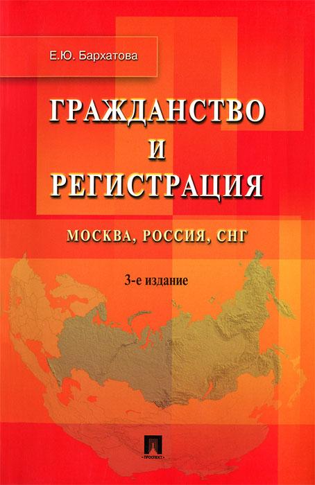 Гражданство и регистрация. Москва, Россия, СНГ