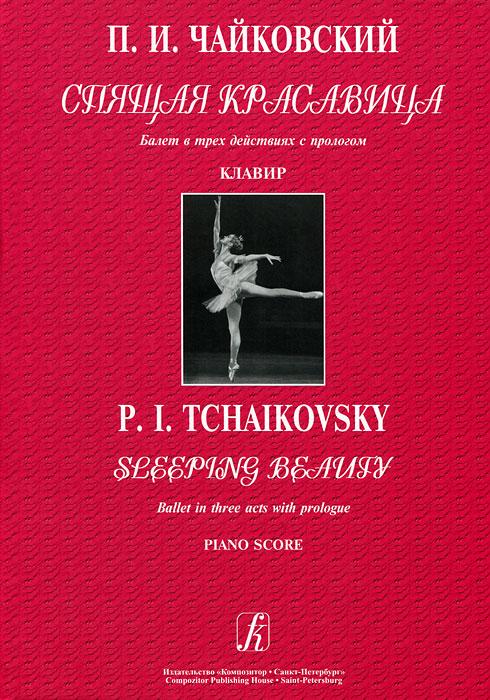 П. И. Чайковский. Спящая красавица. Балет в трех действиях с прологом. Клавир