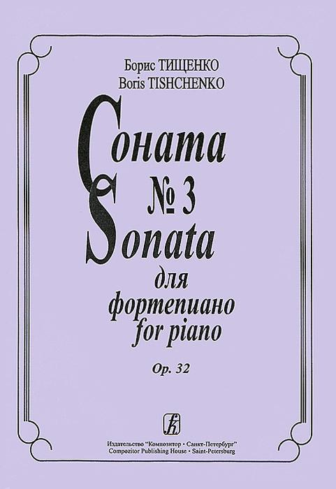 Борис Тищенко. Соната №3 для фортепиано. Опера 32
