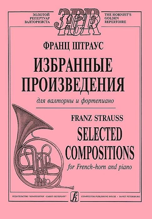 Франц Штраус. Избранные произведения для валторны и фортепиано