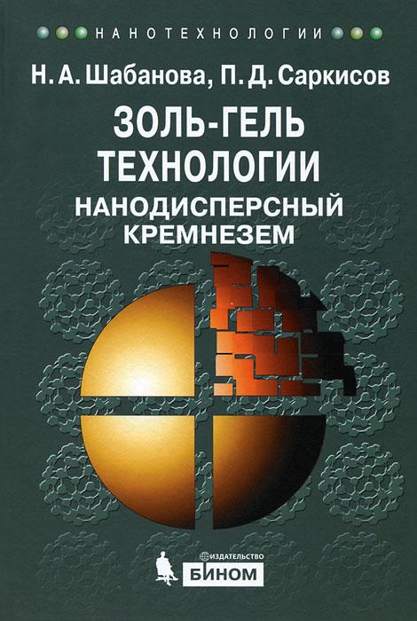 Золь-гель технологии. Нанодисперсный кремнезем ( 978-5-9963-0521-6 )