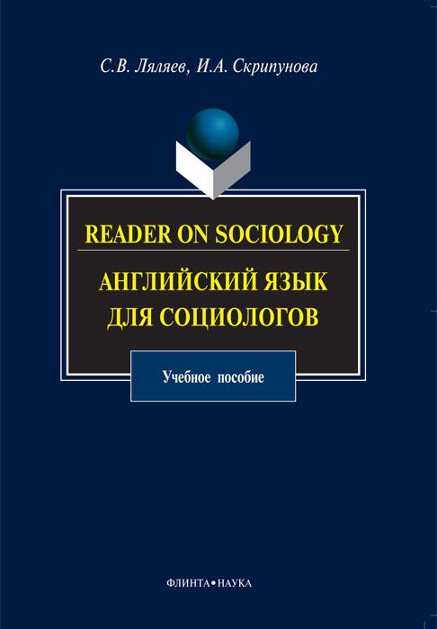 Reader on Sociology / Английский язык для социологов