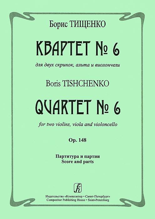 Борис Тищенко. Квартет №6 для двух скрипок, альта и виолончели. Партитутра и партии