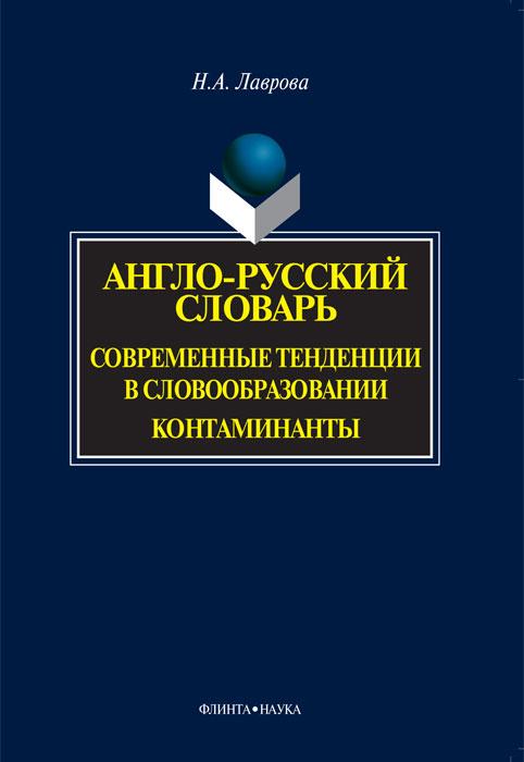 Англо-русский словарь. Современные тенденции в словообразовании. Контаминанты