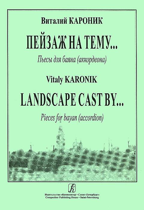 Виталий Кароник. Пейзаж на тему... Пьесы для баяна