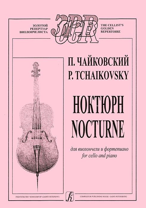 П. Чайковский. Ноктюрн для виолончели и фортепиано