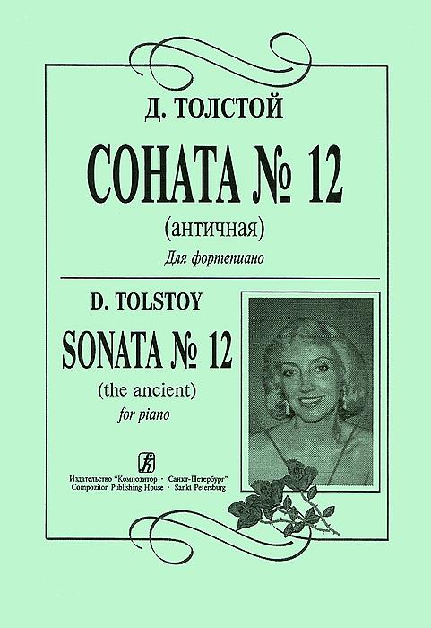 Д. Толстой. Соната №12 (античная) для фортепиано