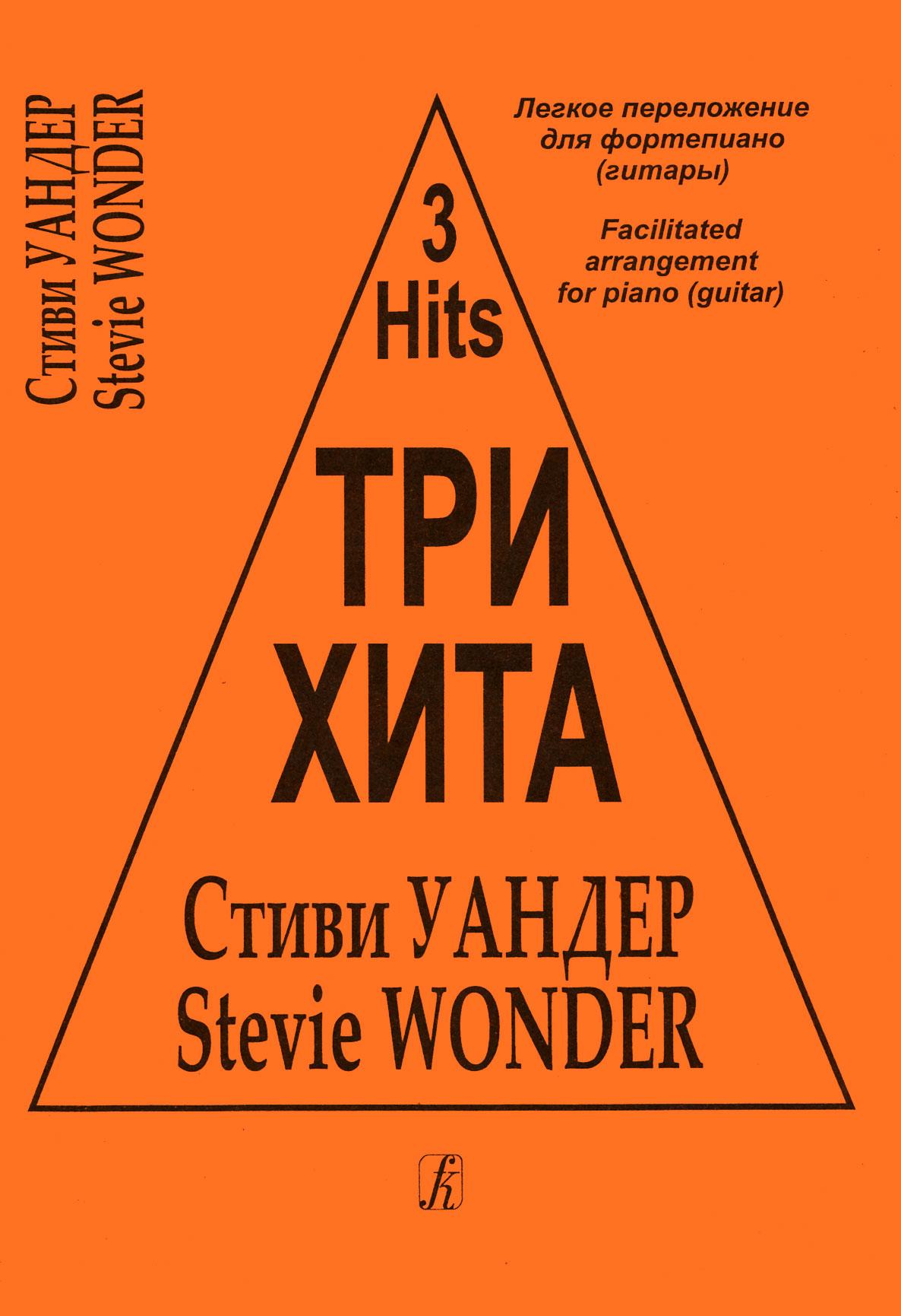 Стиви Уандер. Три хита. Легкое переложение для фортепиано (гитары)
