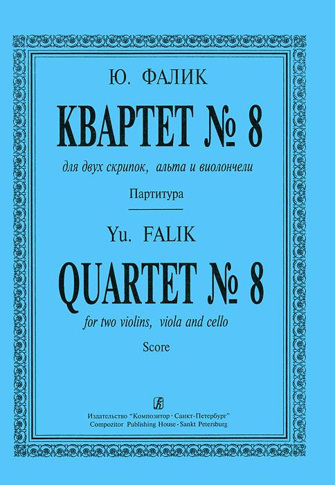 Ю. Фалик. Квартет №8 для двух скрипок, альта и виолончели. Партитура