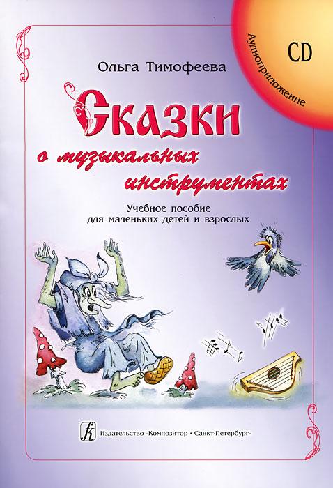 Сказки о музыкальных инструментах (+ CD-ROM)