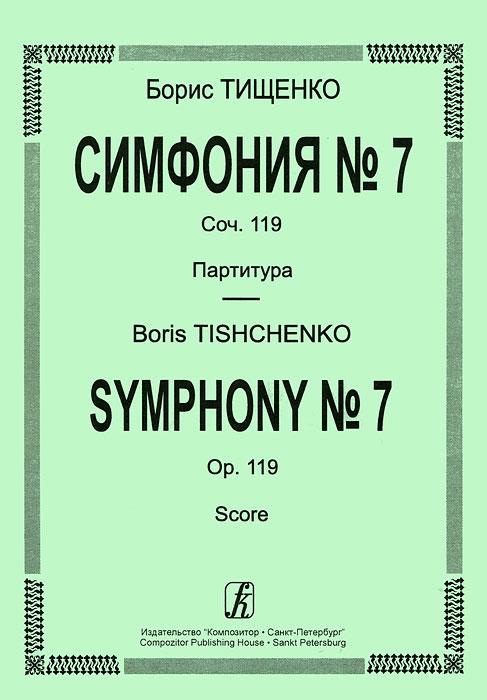 Борис Тищенко. Симфония №7. Сочинение 119. Партитура
