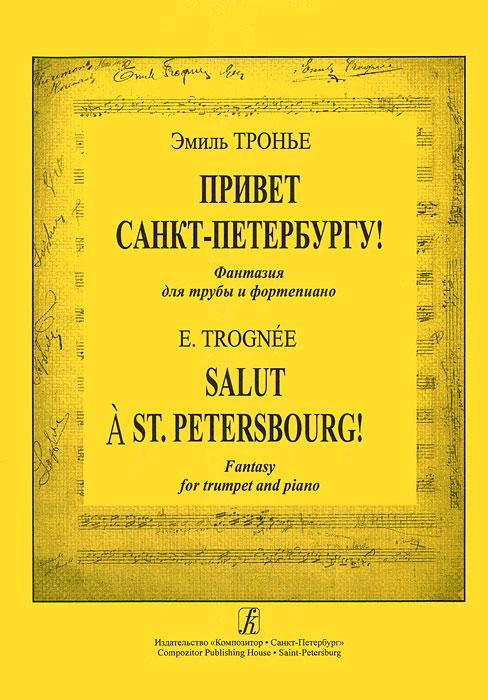 Эмиль Тронье. Привет Санкт-Петербургу! Фантазия для трубы и фортепиано