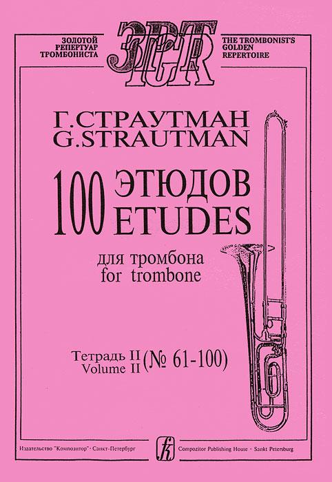 Г. Страутман. 100 этюдов для тромбона. Тетрадь 2 (№61-100)