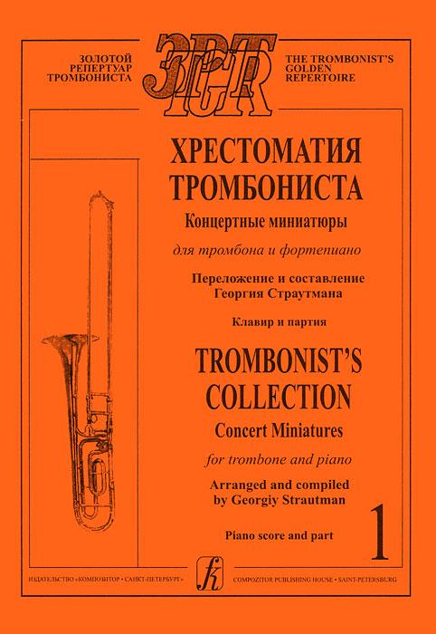 Хрестоматия тромбониста. Концертные миниатюры для тромбона и фортепиано. Клавир и партия. Часть 1