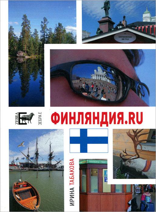 Финляндия.ru ( 978-5-17-068331-4, 978-5-94663-022-1 )