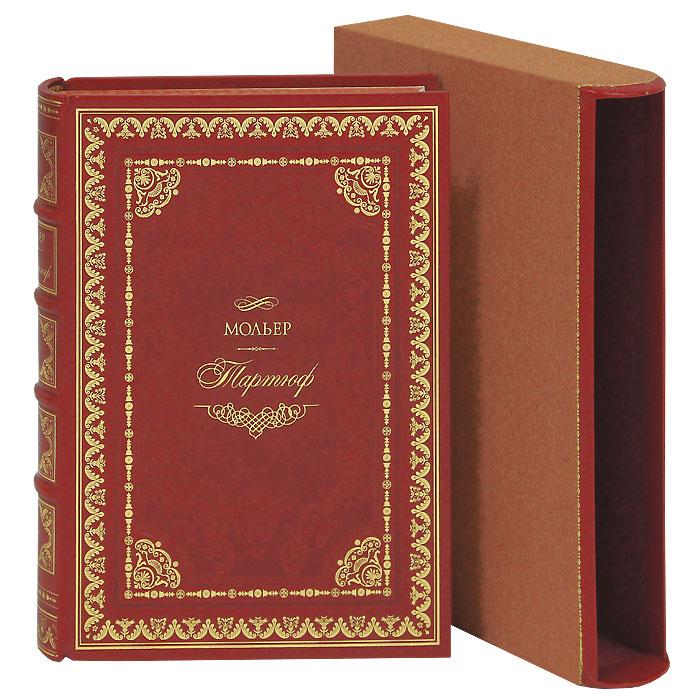 Тартюф (эксклюзивное подарочное издание)