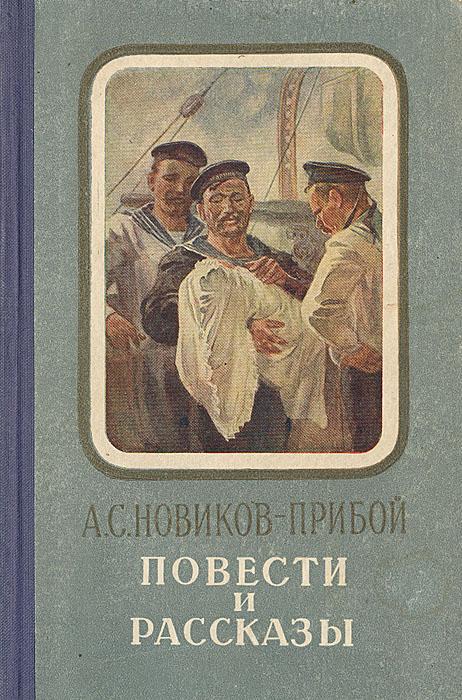 А. С. Новиков-Прибой А. С. Новиков-Прибой. Повести и рассказы