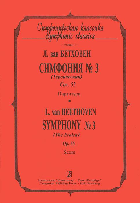 Л. ван Бетховен. Симфония №3 (Героическая). Сочинение 55. Партитура