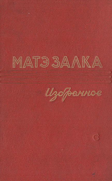Матэ Залка. Избранное
