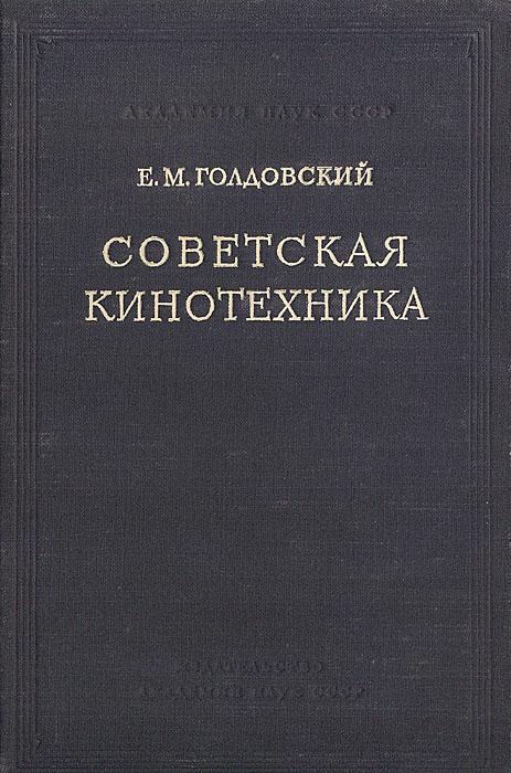 Советская кинотехника