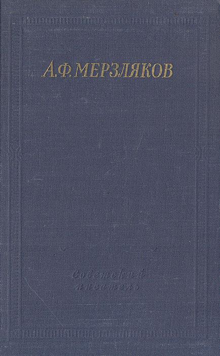 А. Ф. Мерзляков. Стихотворения