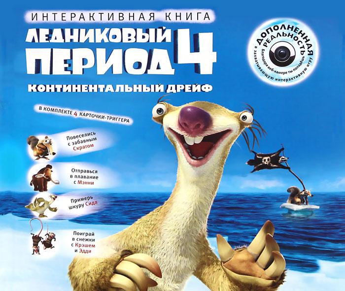 Ледниковый период 4. Континентальный дрейф (+ CD-ROM)12296407Ты готов к необыкновенной встрече с любимыми героями мультфильма? Тебя ждет потрясающий сюрприз! Просто поднеси карточку-триггер к веб-камере, чтобы отправиться в приключение с участием героев Ледникового периода. Ты можешь поиграть с симпатягой Скратом, посмотреть, каким забавным станешь в шкуре ленивца Сида...