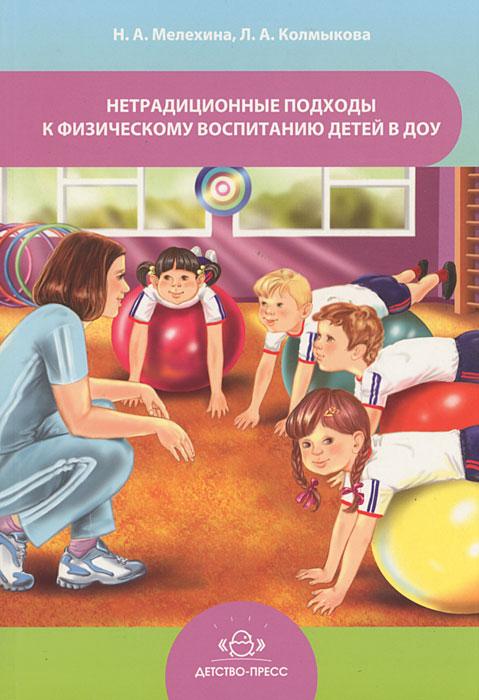 Нетрадиционные подходы к физическому воспитанию детей в ДОУ