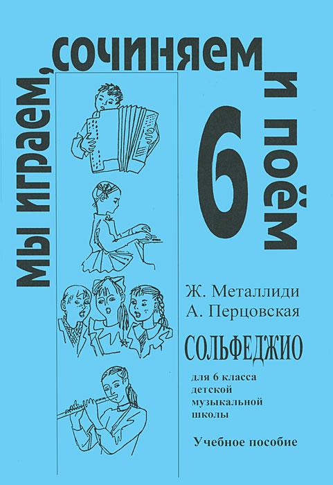 Учебник по сольфеджио 6 класс калужской смотреть