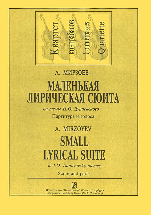 А. Мирзоев. Маленькая лирическая сюита на темы И. О. Дунаевского. Партитура и голоса