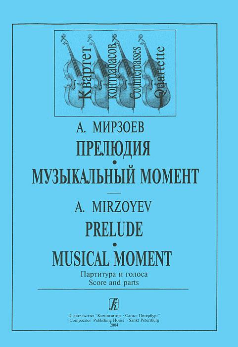 А. Мирзоев. Прелюдия. Музыкальный момент. Партитура и голоса