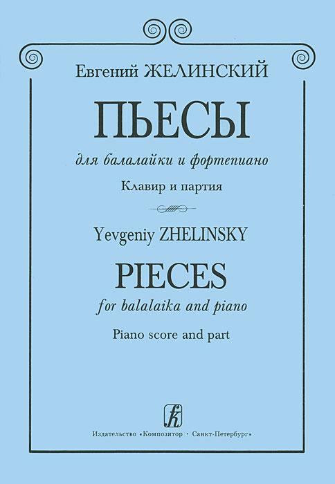 Евгений Желинский. Пьесы для балалайки и фортепиано. Клавир и партия