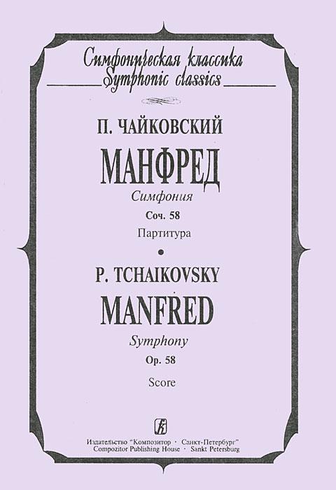 П. Чайковский. Манфред. Симфония. Соч. 58. Партитура