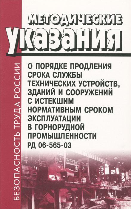 Методические указания о порядке продления срока службы технических устройств, зданий, сооружений с истекшим нормативным сроком эксплуатации в горнорудной промышленности. РД 06-565-03 ( 5-93630-352-7 )